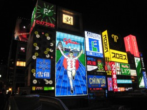 Yebisubashi in Osaka